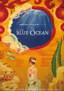 劇団天地 創立15周年記念第3弾『BLUE OCEAN』