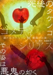 演ためユニット、Yb 旗揚げ公演『死後のタケノコ/その姿は悪鬼の如く』