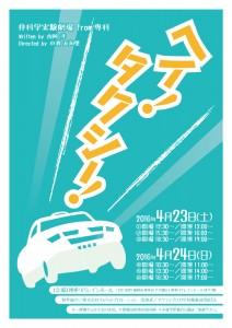 アクティブハカタ 非科学実験劇場『ヘイ!タクシー!』