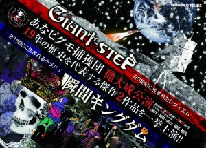 あなピグモ捕獲団 穐大成公演『GIANT-STEP』×『瞬間キングダム』