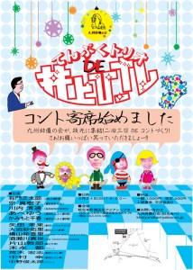 九州俳優の会プレゼンツ『てんぷくトリオDE井上ひさしーコント寄席始めましたー』