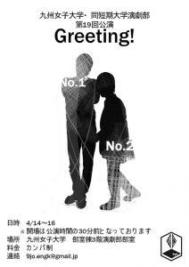 九州女子大学・同短期大学演劇部 第19回公演『Greeting!』