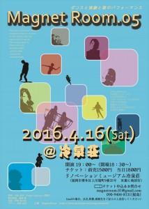 Magnet Room『Magnet Room.05』~ダンスと演劇と歌のパフォーマンス~