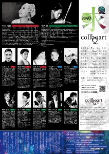 Collaboart-Q session#01『求』