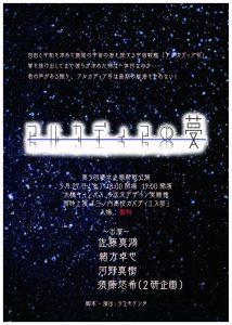 第3回噴水企画新歓公演『アルカディアの夢』