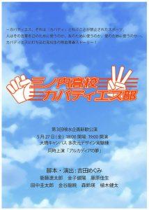 第3回噴水企画新歓公演『三ノ内高校カバディエス部』