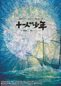 劇団マニアック先生シアター 第13回本公演『十一人の少年』