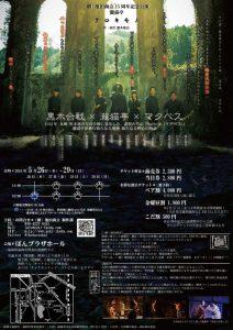 (劇)池田商会15周年記念公演 瀧猫亭『クロキモノ』