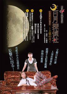 劇団C4 第22回公演『三日月探偵社 CASE FINAL~上弦の月~』