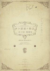 HANARO project vol.3『ひと部屋の教会』