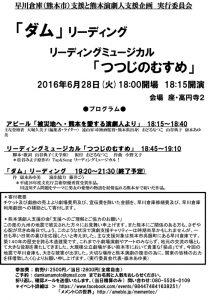 熊本市・早川倉庫と演劇人支援リーディング『ダム』『つつじのむすめ』