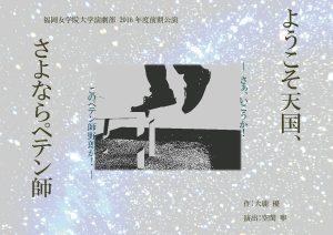 福岡女学院大学演劇部 2016年度前期公演『ようこそ天国、さよならペテン師』