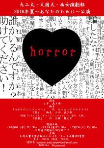 九工大・九国大・西女演劇部 2016年夏 ~あなたのために~公演『horror』