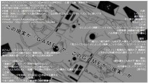 とんこつプロジェクト なんこつ企画Vol.1【GAMERS】
