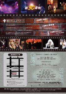 劇団吉祥じゅん&ワルキューレProject 30周年記念『SHOW TIME〜30th anniversary event〜』