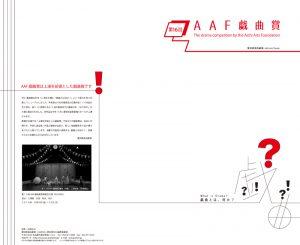 第16回AAF戯曲賞