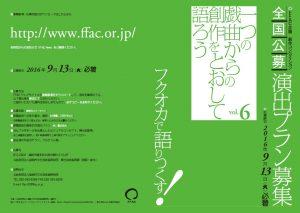 FFAC企画創作コンペティション「一つの戯曲からの創作をとおして語ろう」vol.6