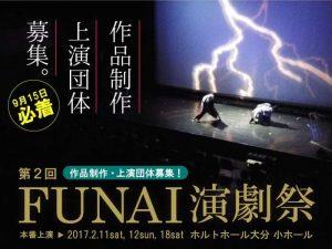 「宝のまち・豊後FUNAI芸術祭」事業 第2回FUNAI演劇祭 演劇作品制作・上演団体募集