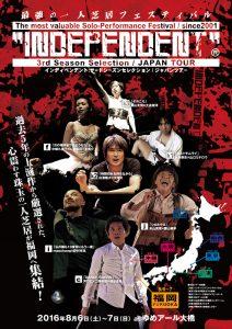 『INDEPENDENT:3rdSeasonSelection/ JAPAN TOUR』福岡公演