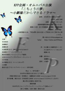 KFP企画 オムニバス公演『こちょうの夢』〜小劇場だからできるドラマ〜