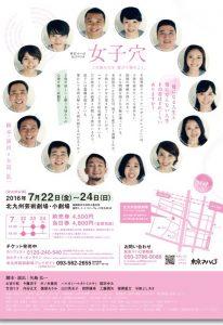 東京マハロ 第17回公演『女子穴』