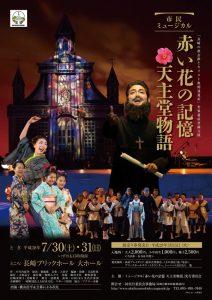 「長崎の教会群とキリスト教関連遺産」世界遺産登録支援ミュージカル 『赤い花の記憶 天主堂物語』