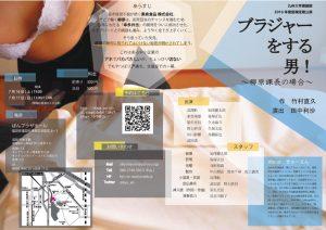 九州大学演劇部 『ブラジャーをする男!~柳原課長の場合~』