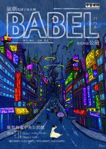 演劇集団宇宙水槽 結成5周年記念現代神話公演『BABEL』