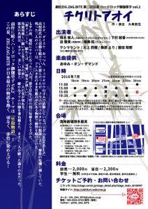 劇団ZIG.ZAG.BITE 第二回公演ハードロック御伽草子Vol.2『チクリトアオイ』