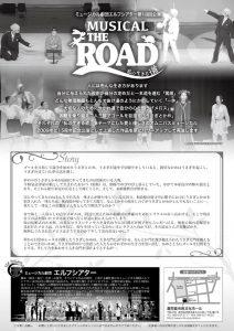 ミュージカル劇団エルフシアター 第18回公演 オムニバスミュージカル『ザ・ロード』