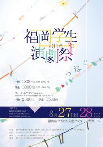 福岡学生演劇祭2016