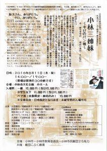 小林市民劇団25馬力 15周年記念公演『小林三姉妹〜幸せのパン種〜』