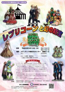 ミュージカル劇団Mu工房 オリジナルミュージカル『レプリコーンと幻の財宝』