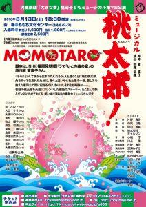 児童劇団「大きな夢」福岡子どもミュージカル 第7回公演『桃太郎!』