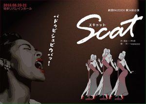 劇団PA!ZOO!! 第34回公演 『スキャット』