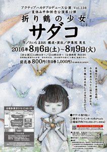 アクティブハカタプロデュース公演Vol.138 夏休み平和祈念公演第12弾 『折り鶴の少女 サダコ』