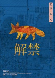 tusk international theatre company『解禁-kaikin-』