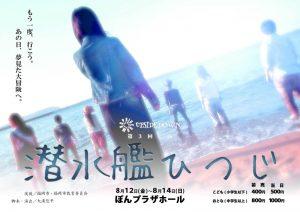 UPSIDE DOWN 第3回公演『潜水艦ひつじ』