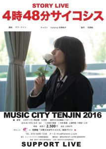 MUSIC CITY TENJIN 2016 SUPPORT LIVE 花野組 STORY LIVE『4時48分サイコシス』