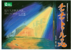 演劇集団非常口 15周年記念公演『チャチャトゥールの穴』