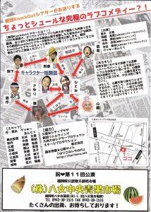 劇団KnockOutシアター 第11回公演『心泥棒~ハートラバー~』(2016年バージョン)