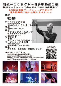 想組~こころぐみ~ 『博多歌舞姫公演』