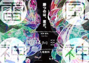 九州大学芸術工学部学生団体PanX 参加型デジタルパフォーマンス公演『風神雷神』