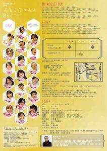 劇団天地 第18回公演 音楽劇『お気に召すまま』
