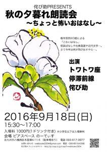 侘び助PRESENTS『秋の夕暮れ朗読会~ちょっと怖いおはなし~』