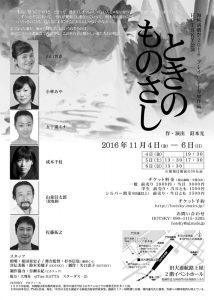 海峡演劇祭2016 プレイベント参加作品 HOTSKY『ときのものさし』