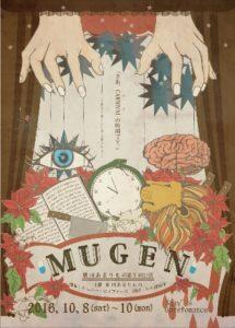 劇団あまりもの 第5回公演『MUGEN』