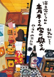 平成28年度公共ホール演劇ネットワーク事業『演出家だらけの青木さん家の奥さん』北九州Ver.