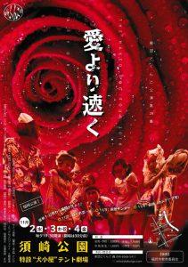 劇団どくんご 公演第29番『愛より速く』