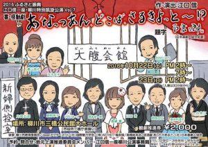 第7回 江口信一座 柳川特別凱旋公演『あなっつあん、どこば、さるきよっと~!?』